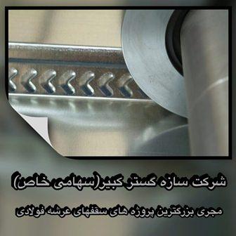 عرشه فولادی-ورق عرشه فولادی-ورق گالوانیزه-ورق سقفی