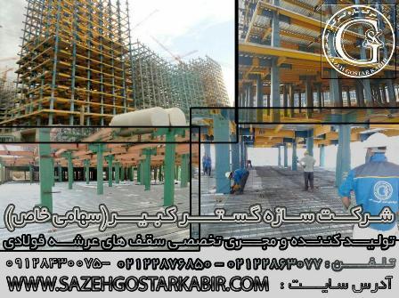 نکات فنی سقف عرشه فولادی